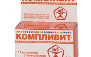 Компливит 11 витаминов, 8 минералов: состав, инструкция по применению, дозировка