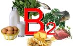 Витамин В2 в каких продуктах содержится больше всего
