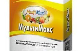 Мультимакс (витамины): инструкция по применению, состав