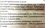 Витамин С шипучие таблетки (1000 мг и 250 мг): инструкция по применению, дозировка