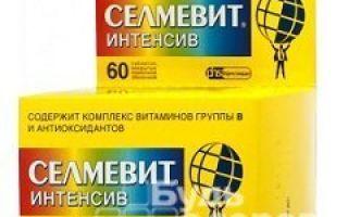 Селмевит: инструкция по применению, состав, цена