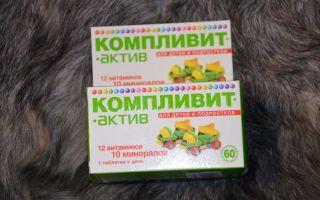 Витрум Тинейджер — витамины для подростков: инструкция по применению, состав