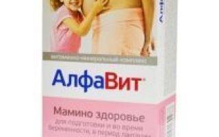 Витамины «Аевит» во время беременности и при ее планировании: можно ли принимать на ранних сроках