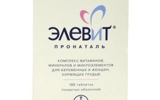 Витамины Элевит Пронаталь для беременных: инструкция по применению, состав, побочные действия