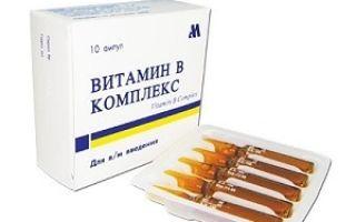 Витамины группы В в ампулах для инъекций: названия препаратов