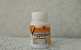 Витамины Ундевит: инструкция по применению, состав