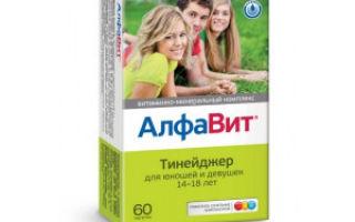 Витамины Алфавит Тинейджер: инструкция по применению, состав, противопоказания