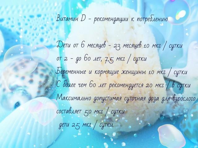 Девисол Дропс Д3: инструкция на русском, дозировка