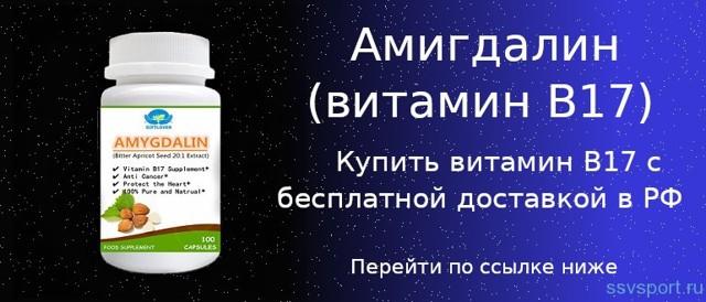 Витамин В17: в каких продуктах содержится, для чего нужен организму