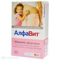 Витамины Аевит при планировании беременности — как принимать. Можно ли пить Аевит на ранних и поздних сроках беременности