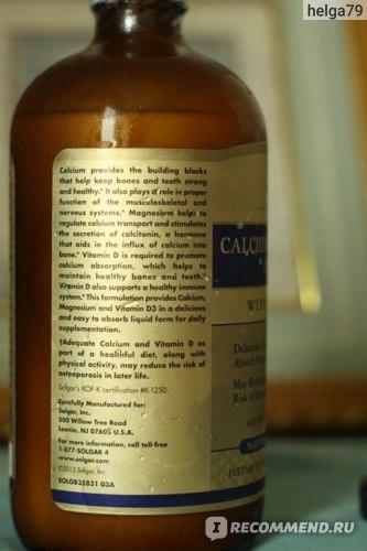 Солгар Кальций, Магний с витамином d3: инструкция по применению, состав