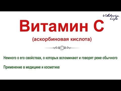 Аскорбиновая кислота (Витамин С) в ампулах: инструкция по применению