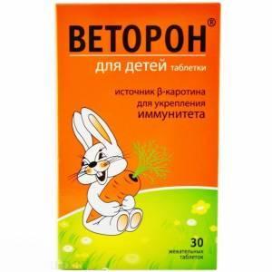 Веторон: инструкция по применению, состав, цена, побочные действия