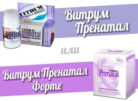 Витрум Пренатал Форте для беременных: инструкция по применению, состав, аналоги
