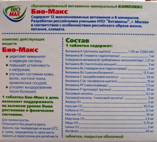 Витамины Био-Макс: инструкция по применению, состав, отзывы