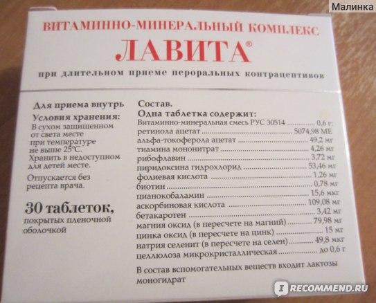 Лавита – витамины для женщин: инструкция по применению, состав, аналоги