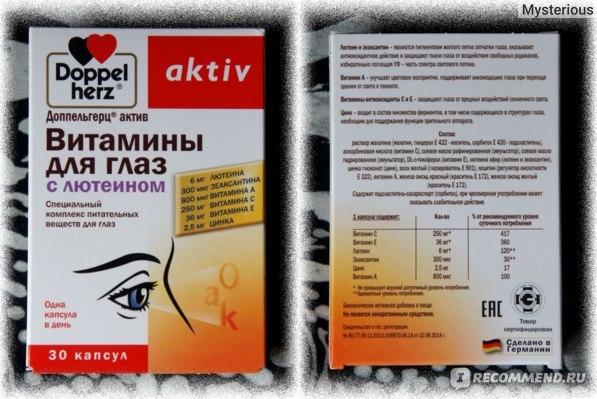 «Доппельгерц Актив» для глаз с лютеином: инструкция по применению, состав