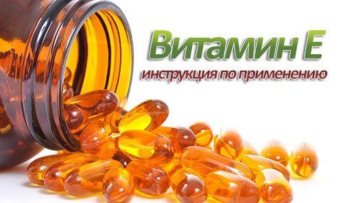 Витамин Е цена в Томске от 13 руб., купить Витамин Е, отзывы и инструкция по применению