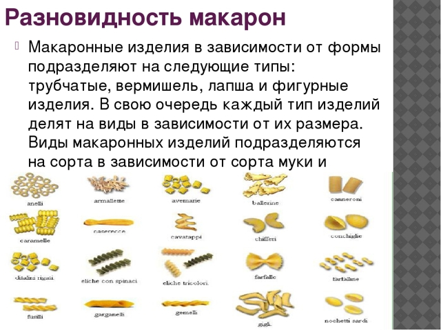 Макароны: польза и вред для организма человека