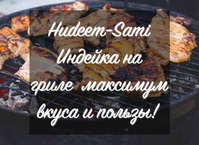 Мясо индейки: польза и вред для организма
