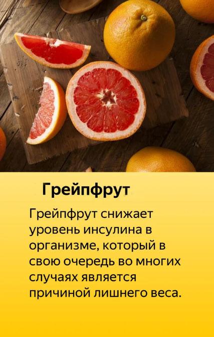 Когда Есть Грейпфрут Для Похудения Отзывы. Грейпфрут для похудения: способы употребления, эффект, рецепты