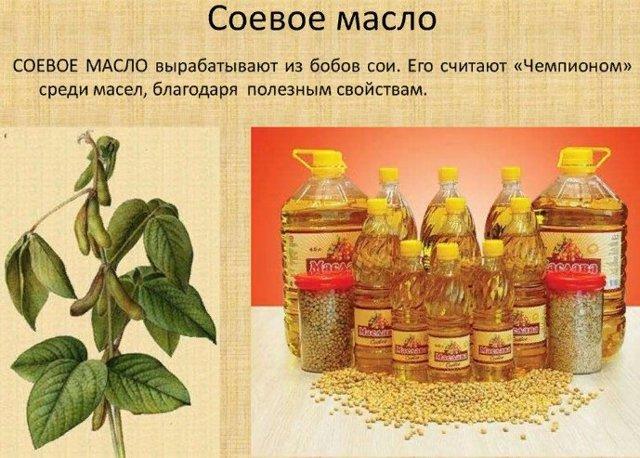 Соевое масло: польза и вред для здоровья